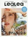 LeaLea  vol.16(AUTUMN 2 /H.I.S.Hawaii