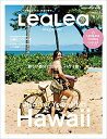 LeaLea  vol.18(SPRING 2 /H.I.S.Hawaii