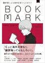 BOOKMARK 翻訳者による海外文学ブックガイド  /CCCメディアハウス/金原瑞人