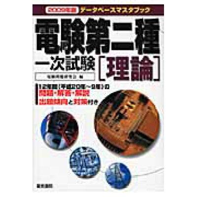 電験第二種一次試験理論  2009年版 /電気書院/電験問題研究会