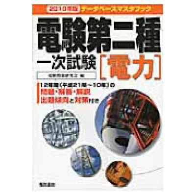 電験第二種一次試験電力  2010年版 /電気書院/電験問題研究会