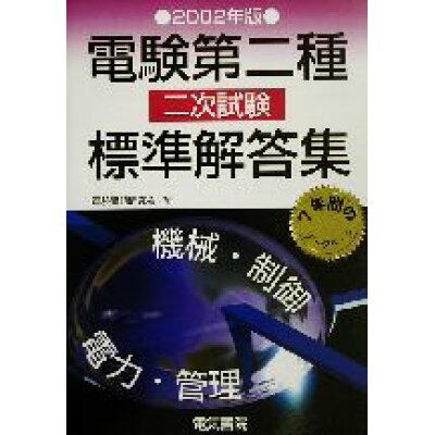 電験第二種二次試験標準解答集  2002年版 /電気書院/電験問題研究会