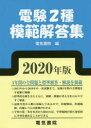 電験2種模範解答集  2020年版 /電気書院/電気書院