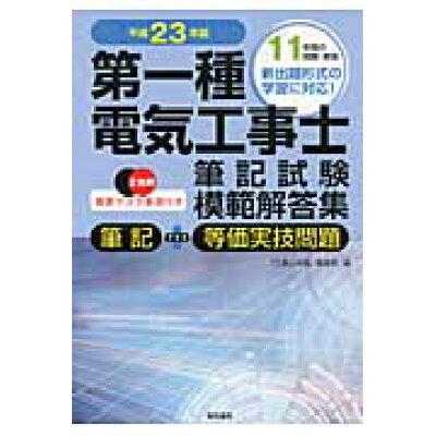 第一種電気工事士筆記試験模範解答集  平成23年版 /電気書院/「工事と受験」編集部