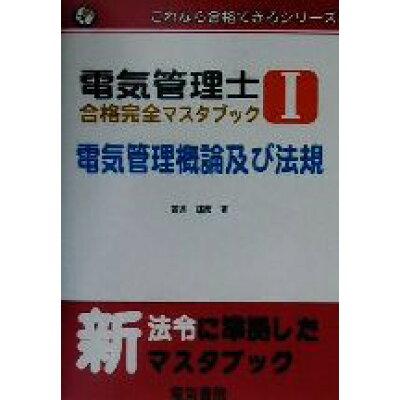 電気管理士合格完全マスタブック1電気管理概論及び法規   /電気書院/若月輝彦