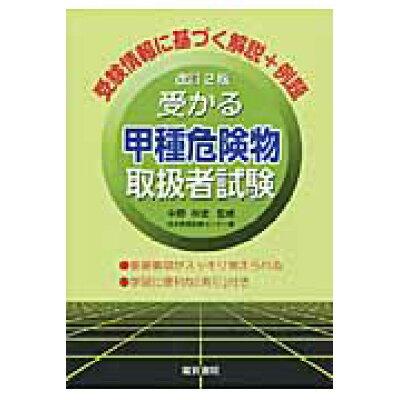 受かる甲種危険物取扱者試験   改訂2版/電気書院/日本教育訓練センタ-