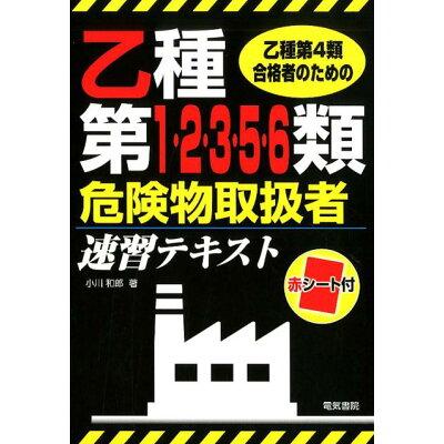 乙種第1・2・3・5・6類危険物取扱者速習テキスト 乙種第4類合格者のための  /電気書院/小川和郎