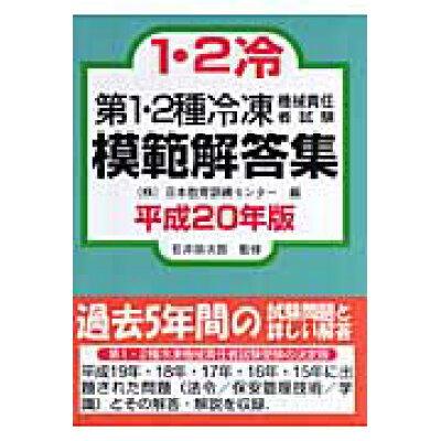 第1・2種冷凍機械責任者試験模範解答集  平成20年版 /電気書院/日本教育訓練センタ-