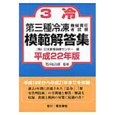 第三種冷凍機械責任者試験模範解答集  平成22年版 /電気書院/日本教育訓練センタ-