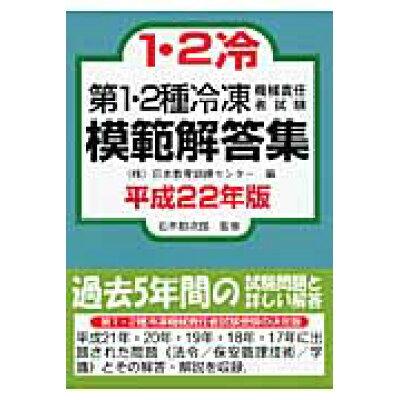 第1・2種冷凍機械責任者試験模範解答集  平成22年版 /電気書院/日本教育訓練センタ-