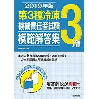 第3種冷凍機械責任者試験模範解答集  2019年版 /電気書院/電気書院
