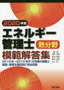 エネルギー管理士熱分野模範解答集  2020年版 /電気書院/橋本幸博