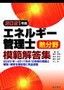 エネルギー管理士熱分野模範解答集  2021年版 /電気書院/橋本幸博
