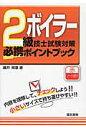 2級ボイラ-技士試験対策必携ポイントブック   /電気書院/藤井照重