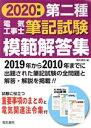 第二種電気工事士筆記試験模範解答集  2020年版 /電気書院/電気書院