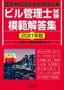 ビル管理士試験模範解答集  2021年版 /電気書院/ビル管理士試験突破研究会