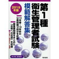 第1種衛生管理者試験模範解答集  2019年版 /電気書院/深井綾子
