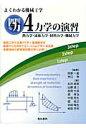 よくわかる機械工学4力学の演習 熱力学・流動力学・材料力学・機械力学  /電気書院/西原一嘉