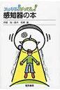 感知器の本   /電気書院/伊藤尚