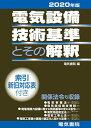 電気設備技術基準とその解釈  2020年版 /電気書院/電気書院
