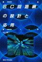 SC回路網の設計と応用   /東海大学出版部/中山謙二