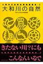 大和川の自然   /東海大学出版部/大阪市立自然史博物館
