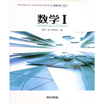 数学 文部科学省検定済教科書 東京書籍版 単行本