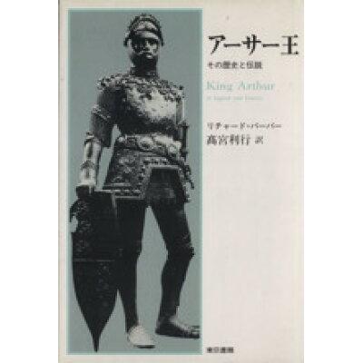 ア-サ-王 その歴史と伝説  /東京書籍/リチャ-ド・バ-バ-