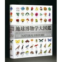 地球博物学大図鑑   /東京書籍/デ-ヴィド・バ-ニ