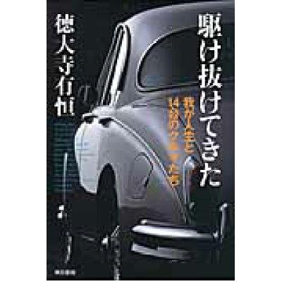 駆け抜けてきた 我が人生と14台のクルマたち  /東京書籍/徳大寺有恒