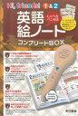 Hi,Friends!1&2英語絵ノートコンプリートBOX   /東京書籍