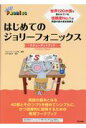 はじめてのジョリーフォニックス   /東京書籍/ジョリーラーニング社