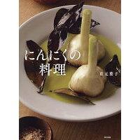 にんにくの料理   /東京書籍/有元葉子