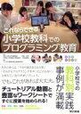 これならできる小学校教科でのプログラミング教育   /東京書籍/赤堀侃司