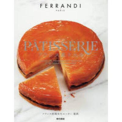 フランス菓子大全   /東京書籍/FERRANDI PARIS