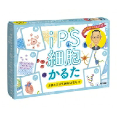 iPS細胞かるた   /東京書籍/京都大学iPS細胞研究所