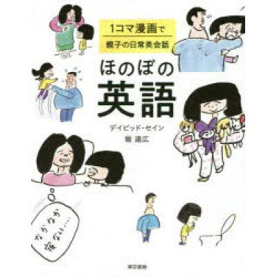 ほのぼの英語 1コマ漫画で親子の日常英会話  /東京書籍/ディビッド・セイン