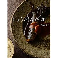 しょうがの料理   /東京書籍/有元葉子