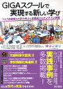 GIGAスクールで実現する新しい学び 1人1台環境での学力向上と全職員でのオンライン学習  /東京書籍/赤堀侃司