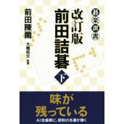 前田詰碁  下 改訂版/東京創元社/前田陳爾