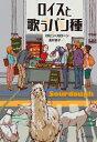 ロイスと歌うパン種   /東京創元社/ロビン・スローン