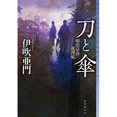 刀と傘 明治京洛推理帖  /東京創元社/伊吹亜門