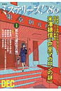 ミステリ-ズ!  vol.80 /東京創元社