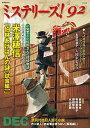 ミステリーズ!  Vol.92 /東京創元社