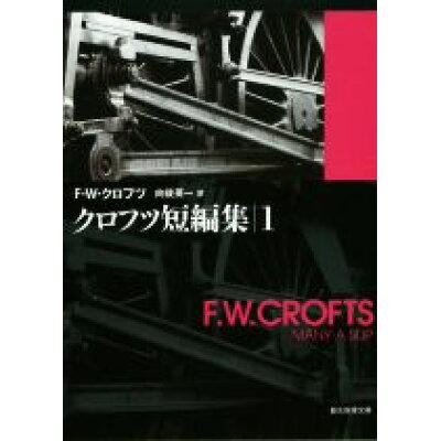クロフツ短編集  1 /東京創元社/フリーマン・ウィルズ・クロフツ
