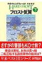 フロスト気質  下 /東京創元社/R.D.ウィングフィ-ルド