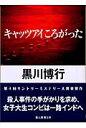 キャッツアイころがった   /東京創元社/黒川博行