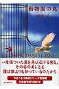 動物園の鳥   /東京創元社/坂木司