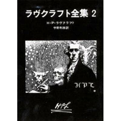 ラヴクラフト全集  2 /東京創元社/ハワ-ド・フィリップス・ラヴクラフト