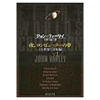 汝、コンピュ-タ-の夢 〈八世界〉全短編1  /東京創元社/ジョン・ヴァ-リ